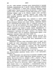 стр. 384