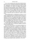стр. 424