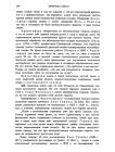 стр. 446