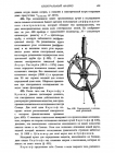стр. 455