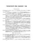 Систематический обзор содержания I тома