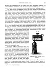 стр. 49