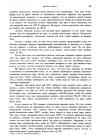 стр. 65