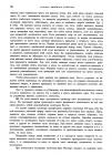 стр. 80