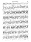 стр. 111