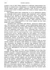 стр. 144