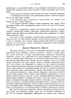 стр. 149