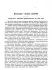 стр. 165