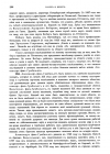 стр. 206