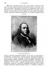стр. 250