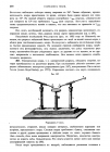 стр. 268