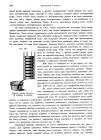 стр. 284