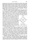 стр. 295