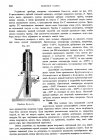 стр. 300