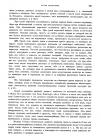 стр. 301