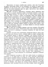 стр. 307