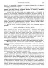 стр. 319