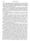 стр. 320