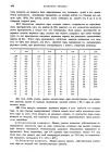 стр. 400