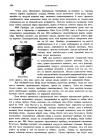 стр. 404