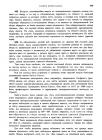 стр. 409