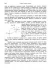 стр. 410
