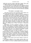 стр. 413