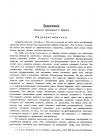 Приложение. Радиоактивность, стр. 423