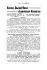 стр. 18