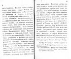 Страницы II, III