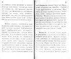 Страницы IV, V