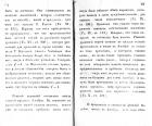 Страницы VI, VII