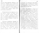Страницы VIII, IX