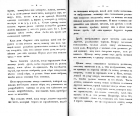Страницы 8, 9