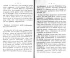 Страницы 10, 11