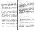 Страницы 12, 13