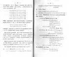 Страницы 32, 33
