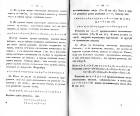 Страницы 38, 39