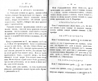 Страницы 40, 41