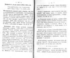 Страницы 44, 45