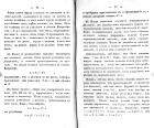 Страницы 48, 49