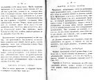 Страницы 52, 53
