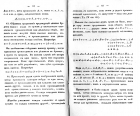 Страницы 64, 65