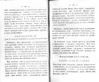 Страницы 66, 67