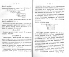 Страницы 72, 73