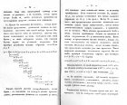 Страницы 74, 75