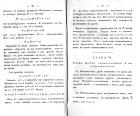Страницы 80, 81