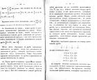 Страницы 84, 85