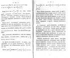 Страницы 90, 91