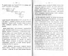 Страницы 100, 101